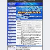 CGIの匠 - 大阪のPHP/MySQLによるWEBシステム・CMS開発 ウェブシステムズ株式会社