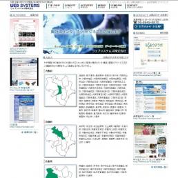 弊社WEBサイト - 大阪のPHP/MySQLによるWEBシステム・CMS開発 ウェブシステムズ株式会社