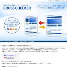 相互リンクのクロスチェッカー 様 - 大阪のPHP/MySQLによるWEBシステム・CMS開発 ウェブシステムズ株式会社