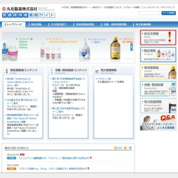 丸石製薬株式会社 医療関係者情報サイト 様 - 大阪のPHP/MySQLによるWEBシステム・CMS開発 ウェブシステムズ株式会社