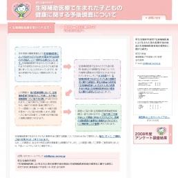 生殖補助医療で生まれた子どもの健康に関する予後調査について 様 - 大阪のPHP/MySQLによるWEBシステム・CMS開発 ウェブシステムズ株式会社