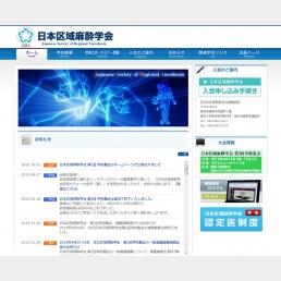 日本区域麻酔学会 様 - 大阪のPHP/MySQLによるWEBシステム・CMS開発 ウェブシステムズ株式会社