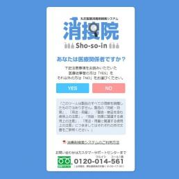 丸石製薬株式会社 消捜院 様 - 大阪のPHP/MySQLによるWEBシステム・CMS開発 ウェブシステムズ株式会社