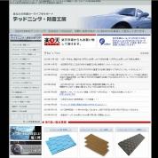 デッドニング・防音工房 - 大阪のPHP/MySQLによるWEBシステム・CMS開発 ウェブシステムズ株式会社