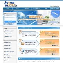 商標登録ホットライン 様 - 大阪のPHP/MySQLによるWEBシステム・CMS開発 ウェブシステムズ株式会社